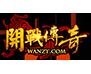 开战传奇官方网站