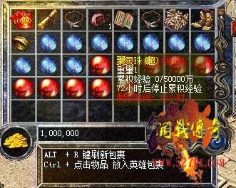 开战传奇游戏更新聚灵珠(超)和内功珠(超)