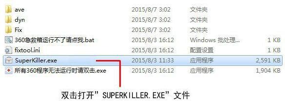 SuperKiller