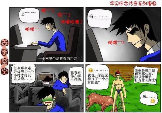 传奇漫画赤手空拳
