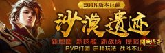 <b>沙漠遗迹2018热血传奇版本巨献 </b>
